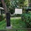 2020/10/06 芝公園散歩 09 芝公園(日本近代初等教育発祥の地・伝染病研究所発祥の地・浄土宗近代教育発祥之碑地