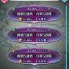 縛鎖の第2迷宮に挑戦! 〜ステージ1〜