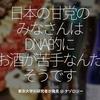 984食目「日本の甘党のみなさんはDNA的にお酒が苦手なんだそうです」東京大学の研究者が発見 @ ナゾロジー