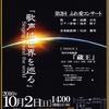 OFC通信 : 『岡崎フロイデ男声合唱団コンサート』チラシ 完成 :2016.6.17号