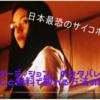 【映画】『オーディション』のネタバレなしのあらすじと無料で観れる方法の紹介