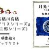 【有栖川有栖】『学生アリスシリーズ(江神二郎シリーズ)』の順番を紹介!【長編4作品+短編1作品】