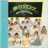 株式会社キャニオン・レコード C28A0476 (Canyon Records, Inc.)