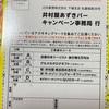 井村屋あずきバーキャンペーン 9/30〆