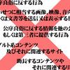 日本のレンタルサーバーはアダルトコンテンツ不可