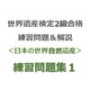 世界遺産検定2級合格の練習問題&解説【日本の世界自然遺産|練習問題集1】