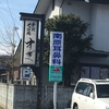 今日は山形の蔵王温泉に来ています。