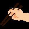 小学校受験に向けた自宅でできる巧緻性の練習方法(番外編) お箸の練習