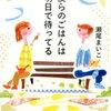 幸せは当たり前じゃない。瀬尾まいこ「僕らのごはんは明日で待ってる」を読んだ感想