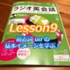 【ラジオ英会話2019】Lesson9:前置詞 on の基本イメージを学ぶ!