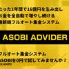 ASOBIは詐欺で稼げない?山川辰美の評価や評判や口コミを検証!