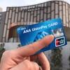 国内で銀聯カードを使ってみた話。