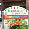 【加賀】ゆげ街道にある加賀野菜と野菜ソムリエのジュースバー「なかまさ」の生ジュースが美味しくてネーミングセンスも秀逸