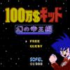 ファミコンソフト【3】100万$キッド 幻の帝王編