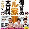 【メディア掲載】ソレダメ!得するマル家事大百科(KADOKAWA)に掲載して頂いています