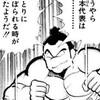 日本出身の超人ってキン肉マンはいるんだよ。