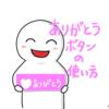 【クラウドワークス】「ありがとうボタン」の効果的な使い方