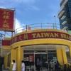 『Red House 紅樓火鍋 TAIWAN SHA-BU SHA-BU』