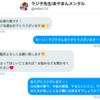 DJラジ子さんの占いプレゼント当選!鑑定結果大公開!