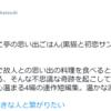 温かな涙が流れました。「ちびねこ亭の思い出ごはん 三毛猫と昨日のカレー」(スウ @soyokazesuki さん)