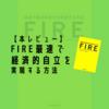 【本レビュー】FIRE 最速で経済的自立を実現する方法
