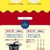 【6/30】ハインツキャンペーン【レシ/web】