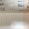 【台湾ドル預金】2017年12月家計簿