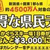 かぐらスキー場 平日限定 お得な県民デーは忘れずチェック!!