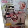 ペットの自動餌やり機 - マルカン社の「Auto Feeder」を購入してみました