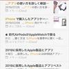  iOSメモアプリの検索方法3つ