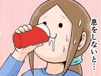 苦しくても一気に飲み干せ!妊婦を突き動かす身体からの強烈な指令 by にくきゅうぷにお