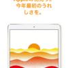 Apple公式サイト、最大で18,000円分の還元を得られる『初売り』を本日限定でスタート