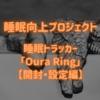 睡眠は万病への特効薬 - 睡眠トラッカー「Oura Ring(オーラリング)」開封と設定