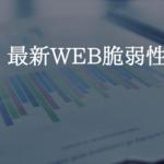 2020年第2四半期、一番多かったWeb脆弱性は?