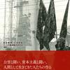 『水俣に生きた労働者 チッソと新日窒労組の59年』