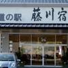 道の駅 「藤川宿」 岡崎