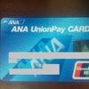 【更新】ANA銀聯カードでマイルを貯める-実践編