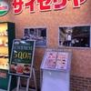 【サイゼリヤ】で食べたいメニューはミラノドリア?おすすめ3つ紹介