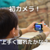 #2 伊勢志摩のクルマ旅 番外編 〜息子視点だよ〜