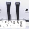 【動画あり】【PlayStation5】2021年 07月発売 全PS5ソフト 一覧!!