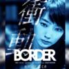 SPドラマ【BORDER衝動~比嘉ミカ~】あらすじと予告!波留が主演のスペシャル!