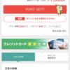 【ボーナス大幅にアップ!!】  キャンペーンでなんと17,100楽天ポイント!!