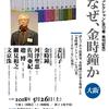 金時鐘コレクション発刊記念イベント「今なぜ金時鐘か」にご参集を!!