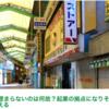 商店街の空き店舗問題と3つの解決策(madcity.jpに寄稿した記事まとめ)