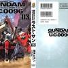 『ガンダム UC0096 ラスト・ サン 3巻』感想、金色のユニコーン、第3形態へ!?:葛木ヒヨン