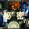 秘密(映画) THE TOP Secretのキャスト・ 舞台挨拶情報