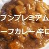 セブンプレミアム「ビーフカレー 辛口」98円だが製造・販売がエスビー食品の安心!しかも、うまい^^【金曜日はカレーの日㉓】