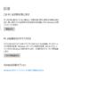 【備忘】Office365-AzureADパスワード同期構成の検証② Windows10初期化