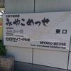 クリエーターズマーケット京都に行ってきました!【イベントレポート】【観光】