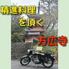 ウナギじゃない「うな重」を食べてきました。浜松市の「方広寺」で精進料理を満喫